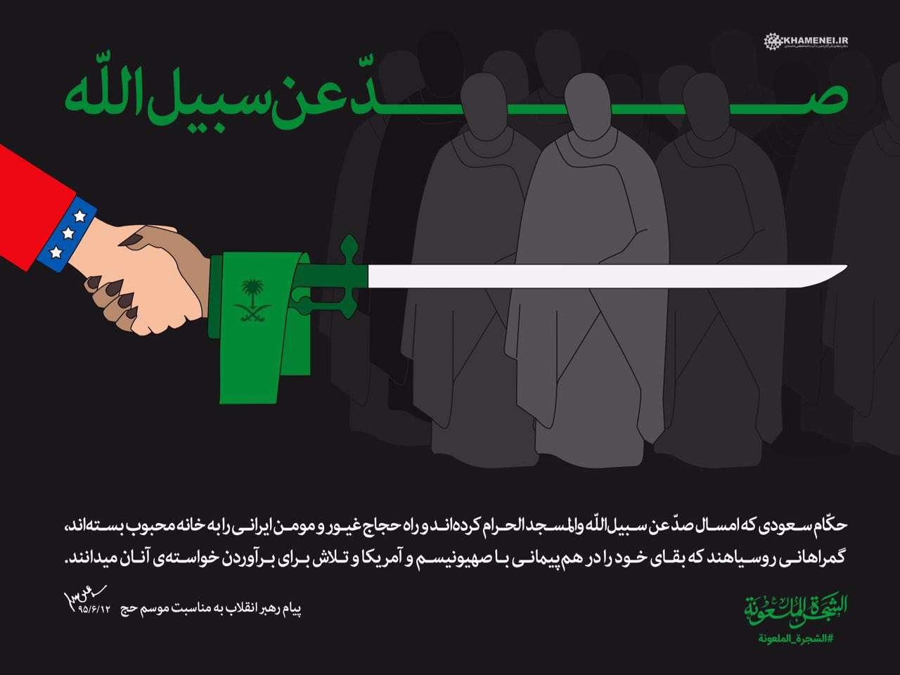 رهبر انقلاب: حكام سعودی در حوادث منا و مسجدالحرام، قطعا مقصرند