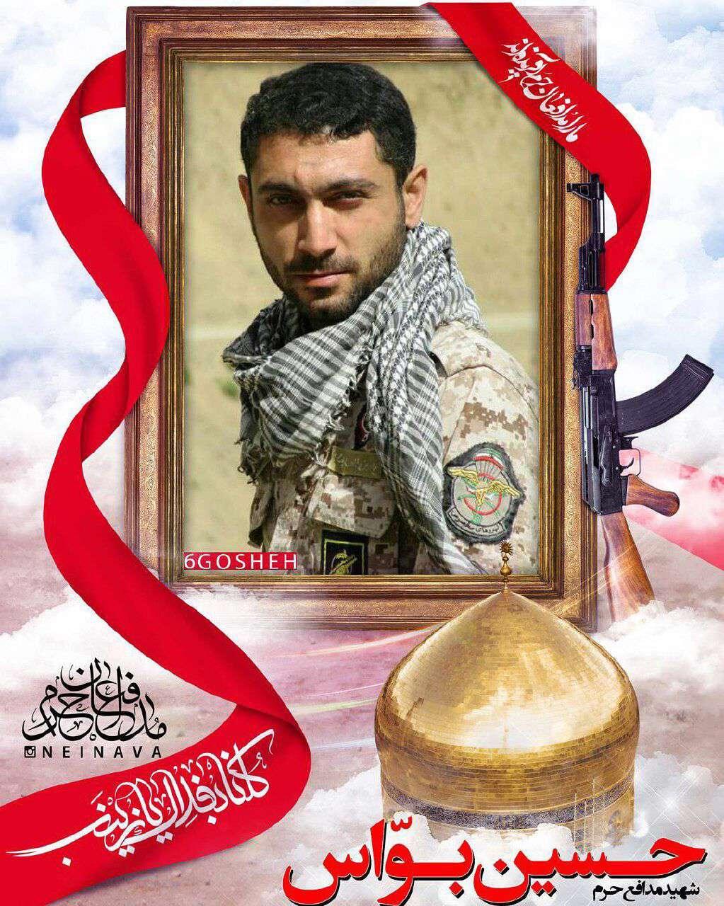شهید مدافع حرم حسین بواس