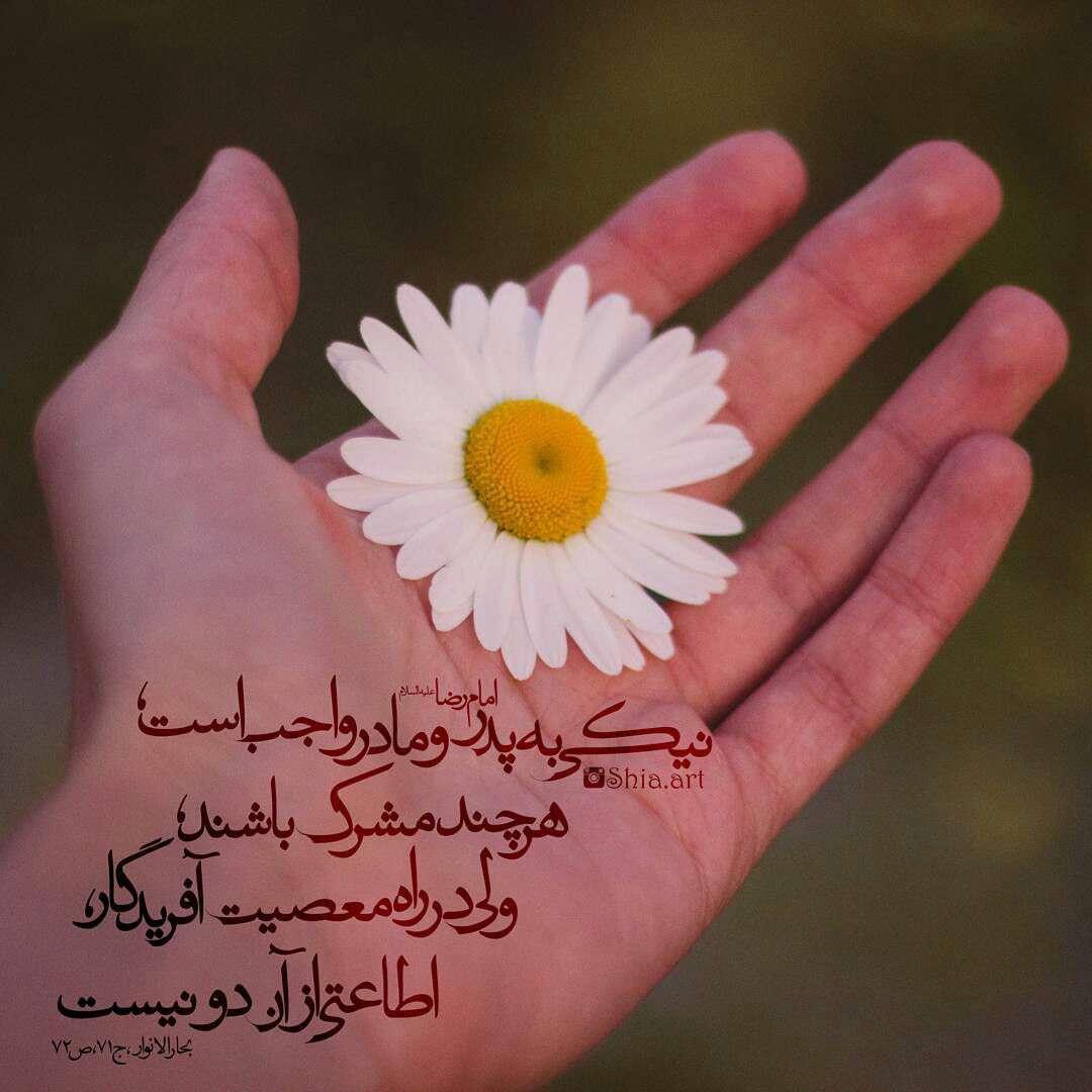 نیکی به پدر و مادر واجب است