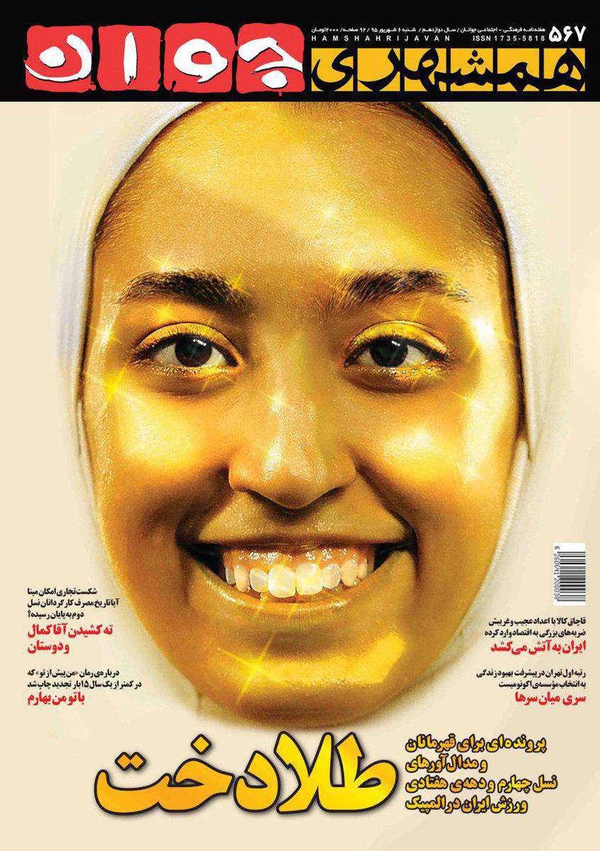طرح روی جلد  شماره جدید همشهری جوان