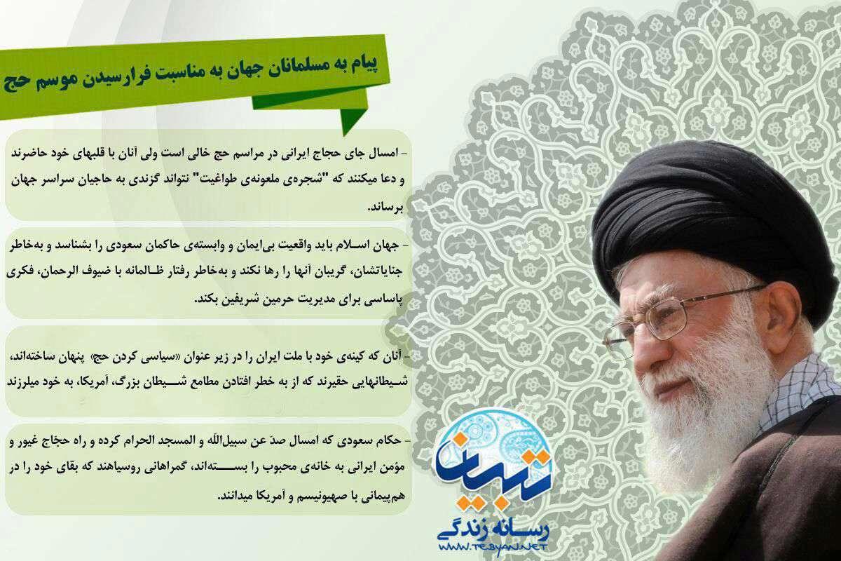 پیام به مسلمانان جهان