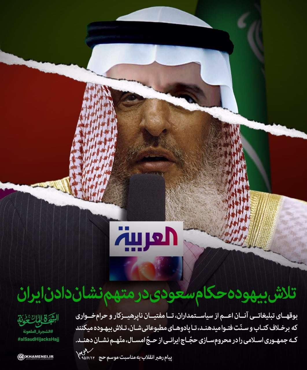 مفتیان ناپرهیزکار و حرامخوار سعودی تلاش بیهوده میکنند ایران را متهم کنند