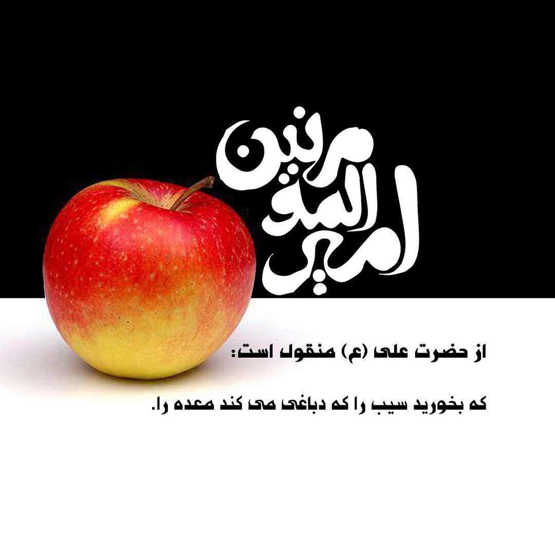 بخورید سیب را