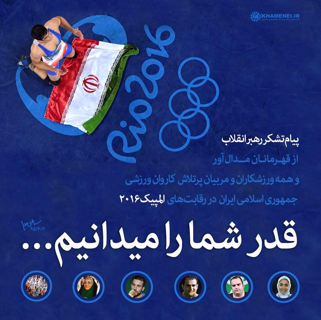 پیام تشکر رهبر انقلاب از کاروان ورزشی ایران در المپیک ۲۰۱۶ ریو  قدر شما را ميدانيم...