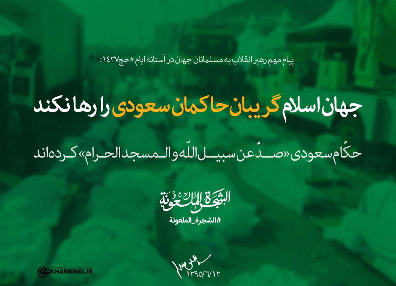 جهان اسلام گريبان حاكمان سعودی را رها نکند حکّام سعودی «صدّ عن سبيل الله و المسجد الحرام» كرده اند.