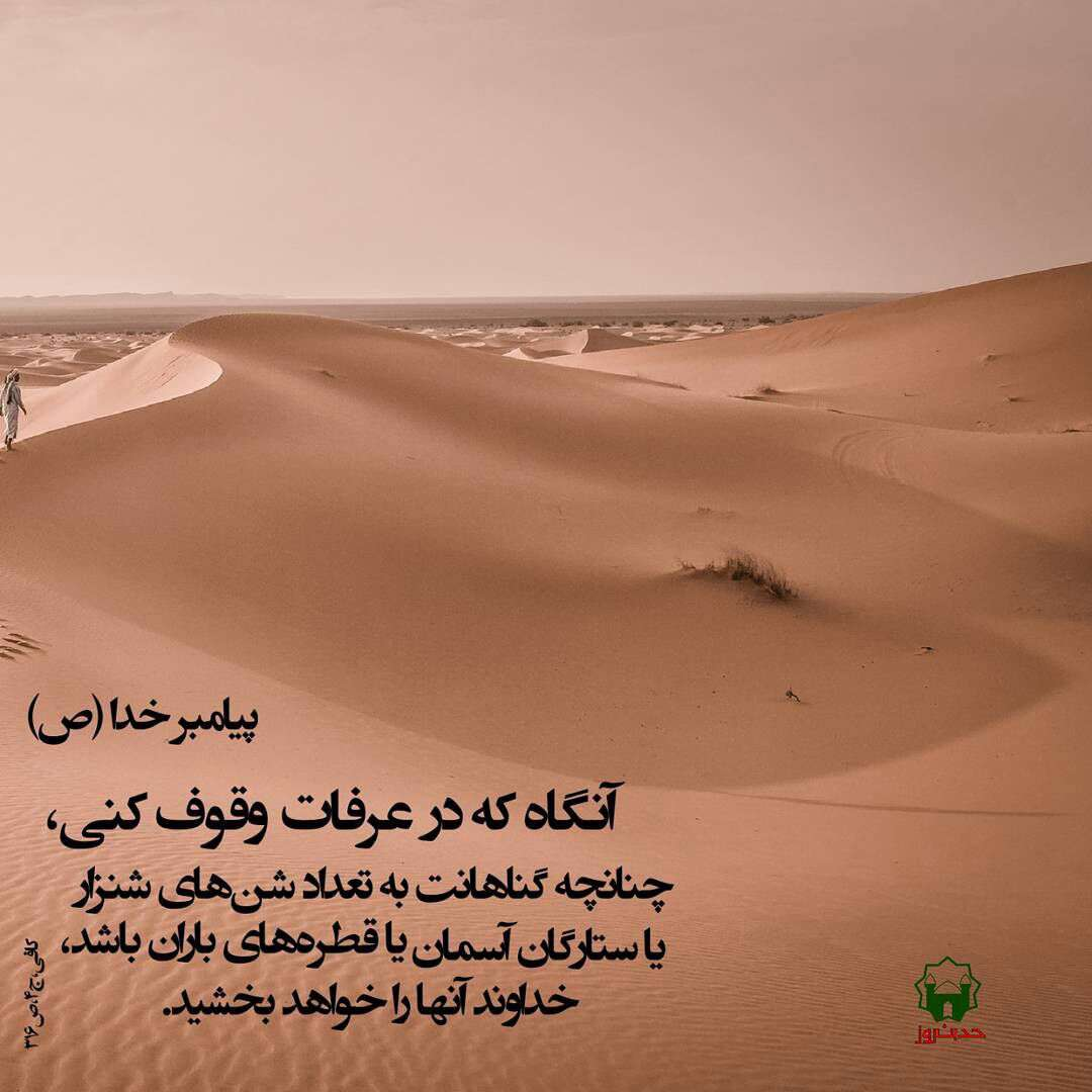 وقوف در عرفات
