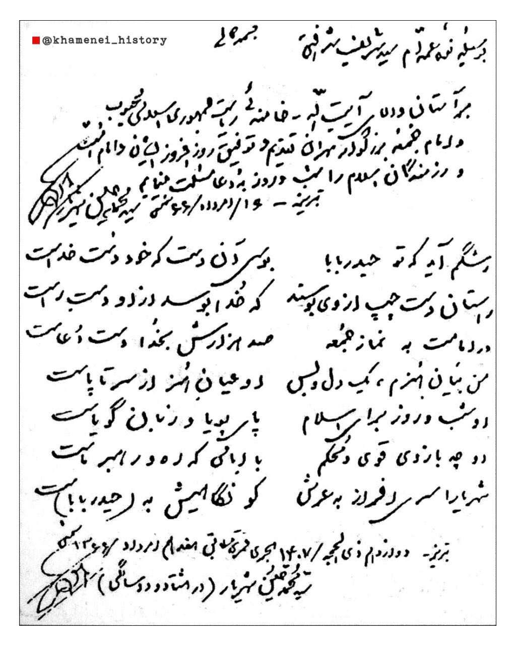 شعر تقدیمی شهریار به حضرت آیتالله خامنهای در سال ۱۳۶۶ با دستخط مرحوم شهریار