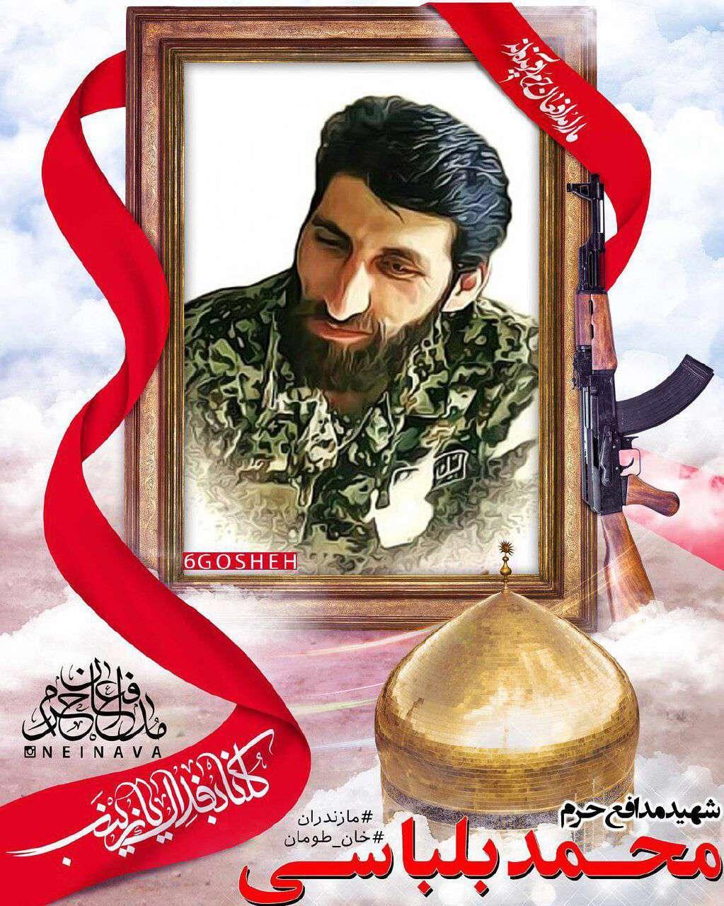 شهید مدافع حرم محمد بلباسی