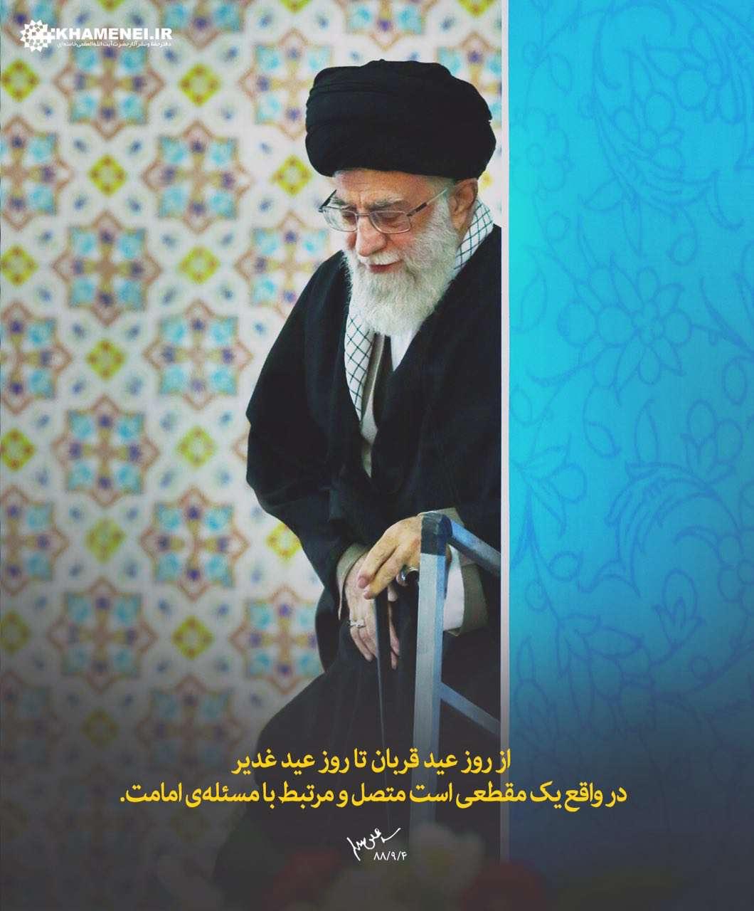 رهبر انقلاب: از روز عید قربان تا روزعید غدیر، در واقع یک مقطعی است متصل و مرتبط با مسئلهی امامت