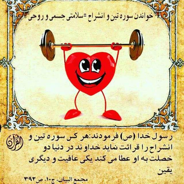 سلامتی جسمی و روحی