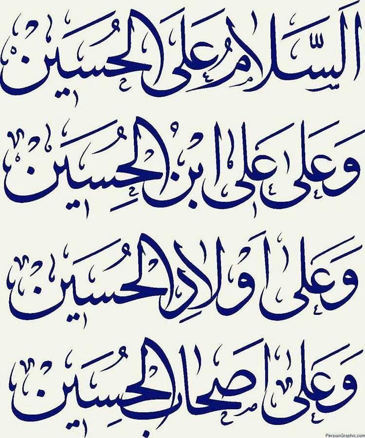 السلام علی الحسین(ع)