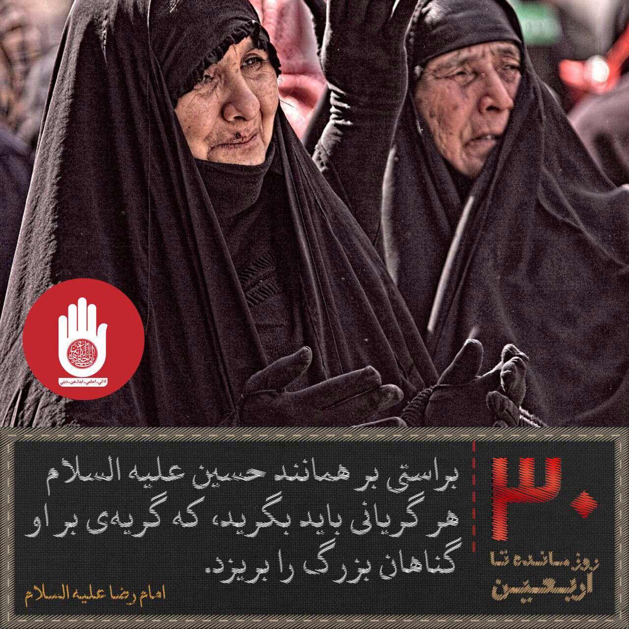 گریه بر امام حسین(ع)