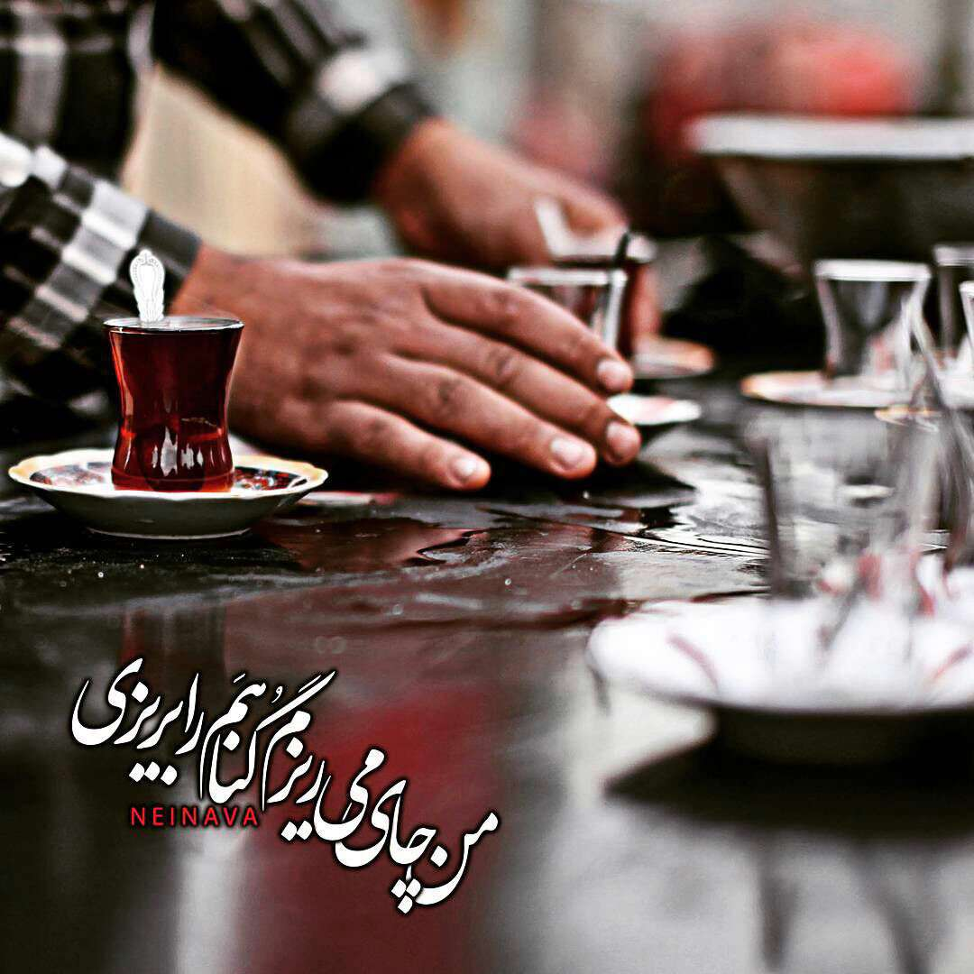 من چای میریزم...
