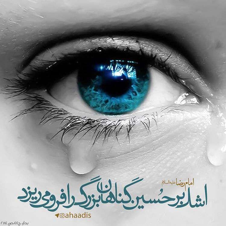 اشک بر حسین(ع)