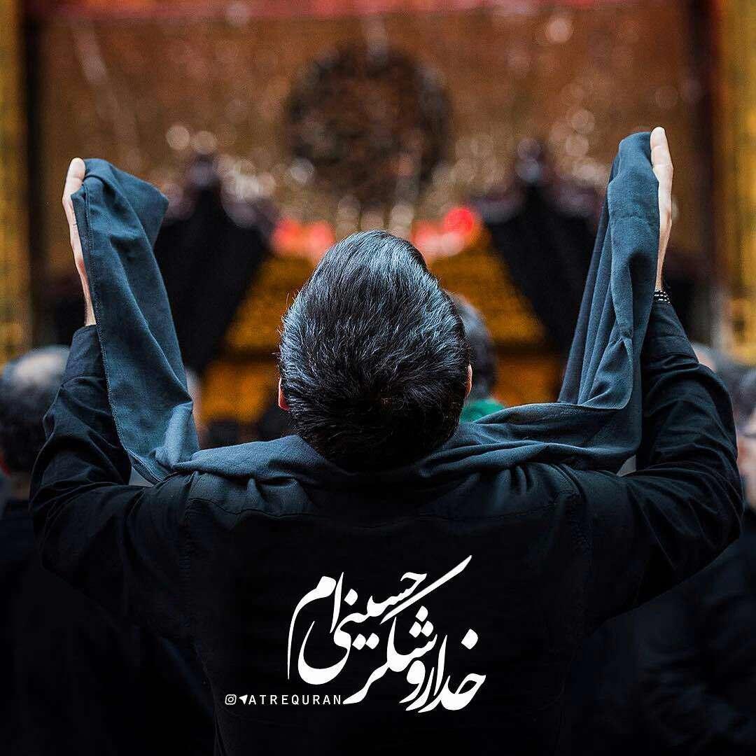 خداروشکر حسینی ام