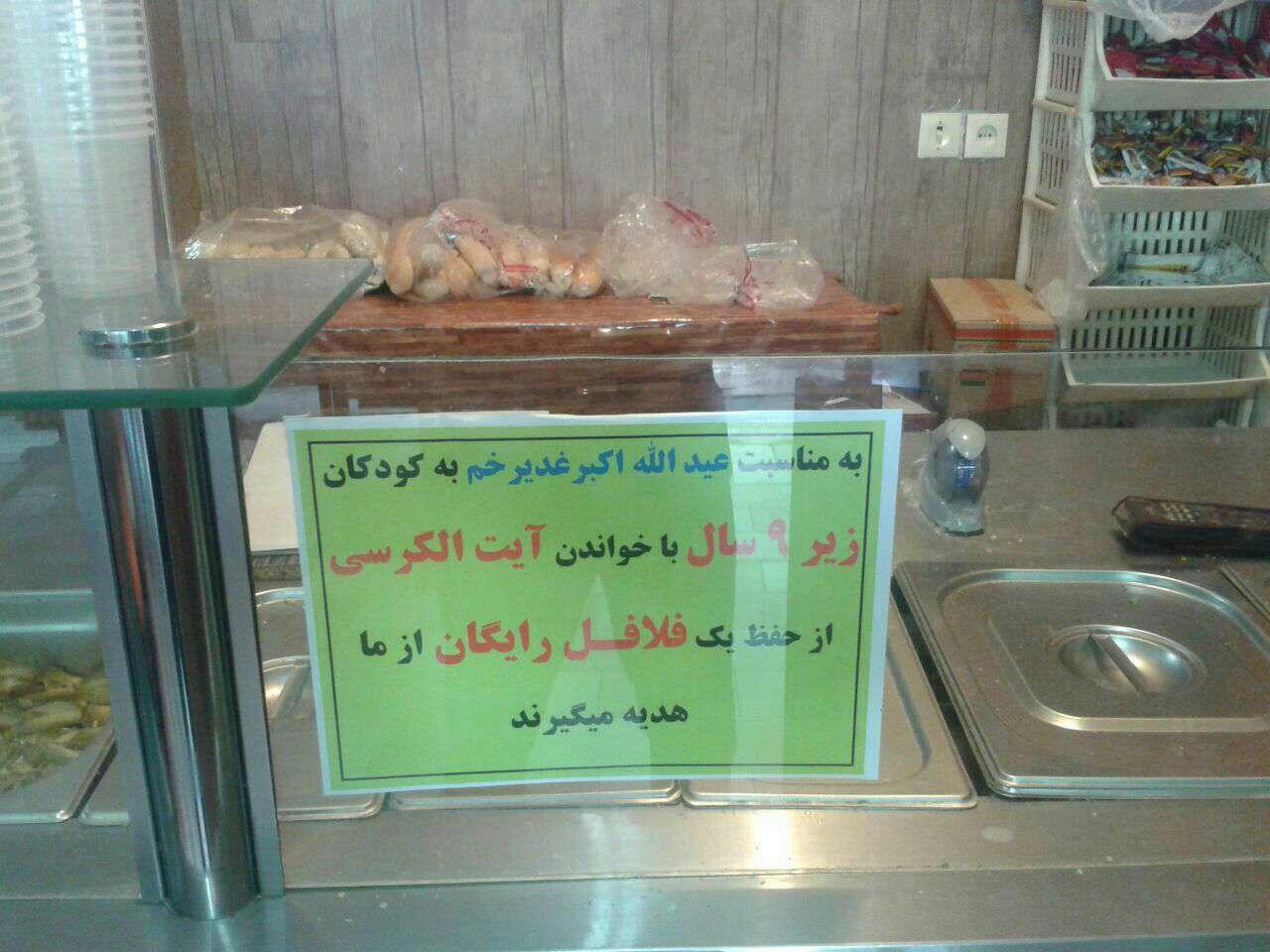 هدیه یک فلافل فروشی به کودکان زیر 9 سال/ مبارکه اصفهان