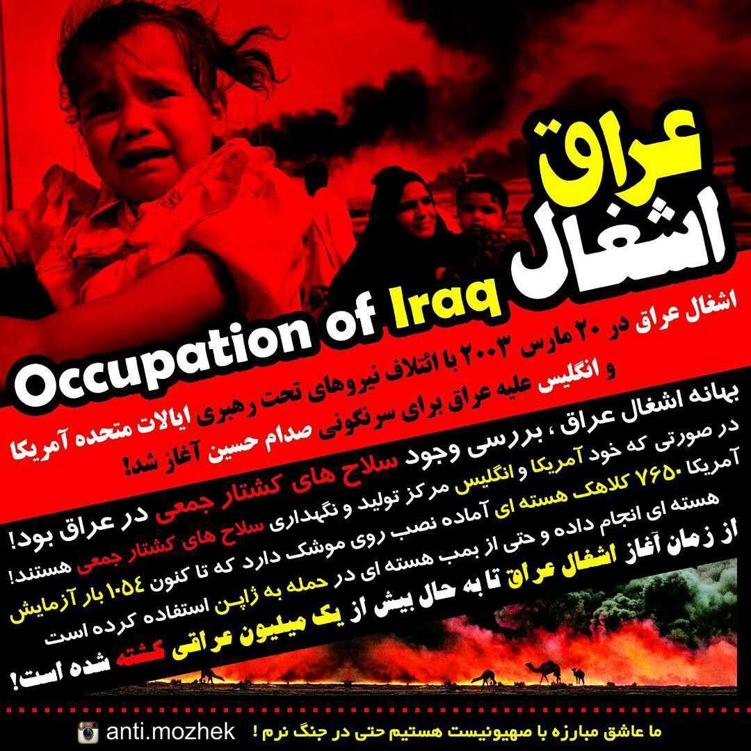 اشغال عراق