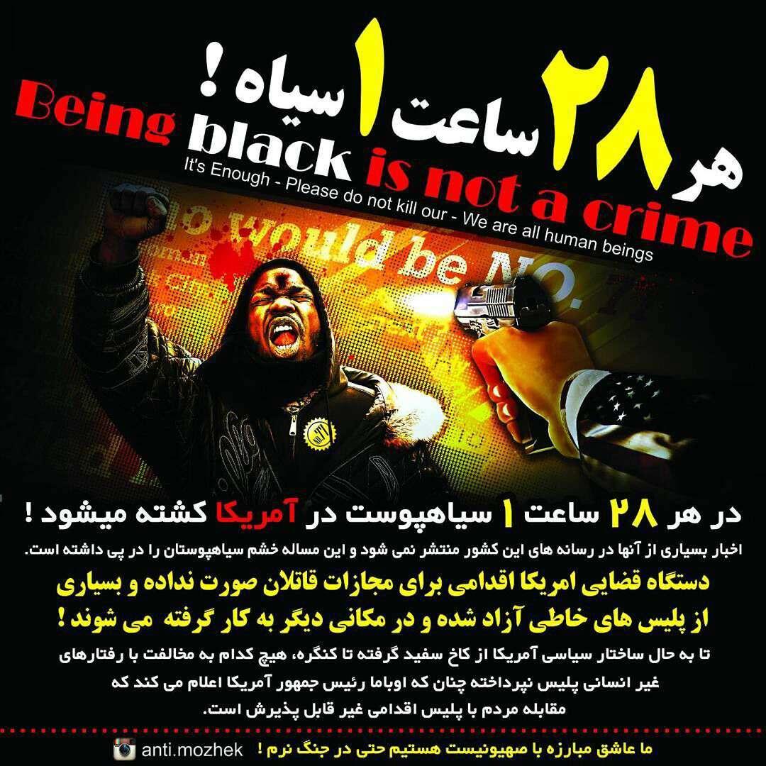 هر 28 ساعت 1 سیاه!!!
