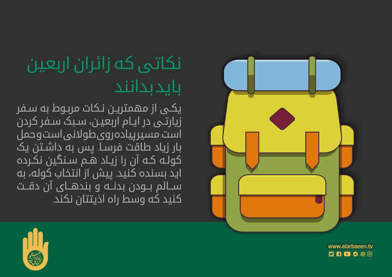 نکاتی برای زائران اربعین(2)