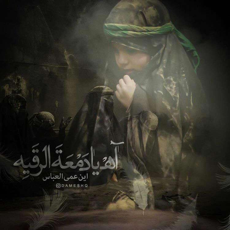 عزیزه الحسین(ع)