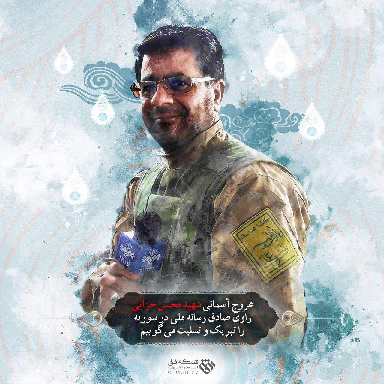 عروج آسمانی شهید محسن خزایی راوی صادق رسانه ملی در سوریه را تبریک و تسلیت می گوییم