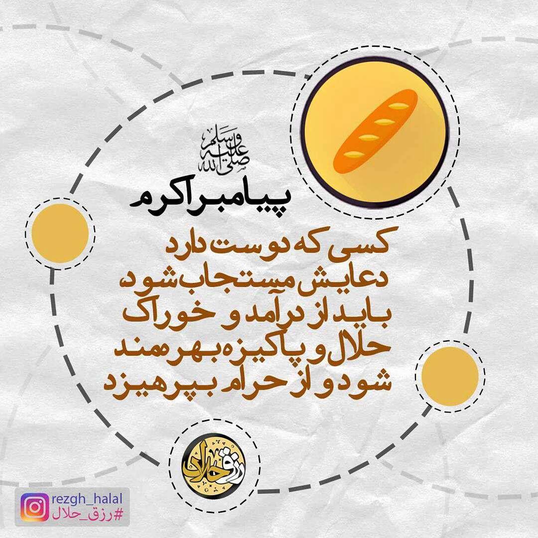 پرهیز از حرام