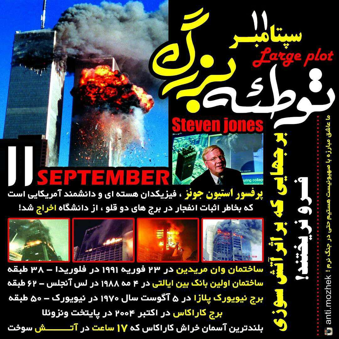 توطئه بزرگ 11 سپتامبر