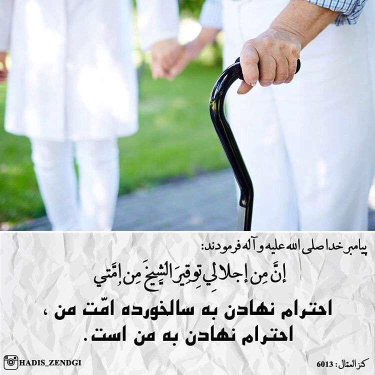 احترام نهادن به سالخورده