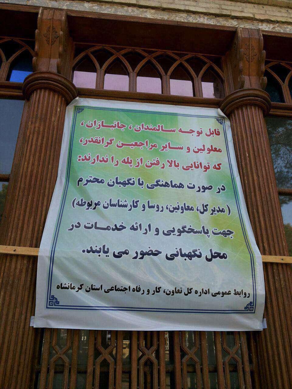 کار خوب مدیر اداره کل تعاون، کار و امور اجتماعی استان کرمانشاه