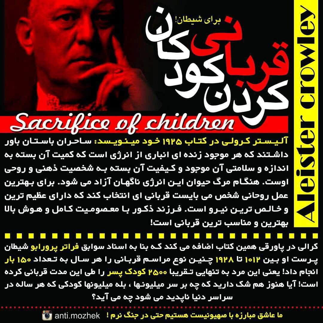 قربانی کردن کودکان