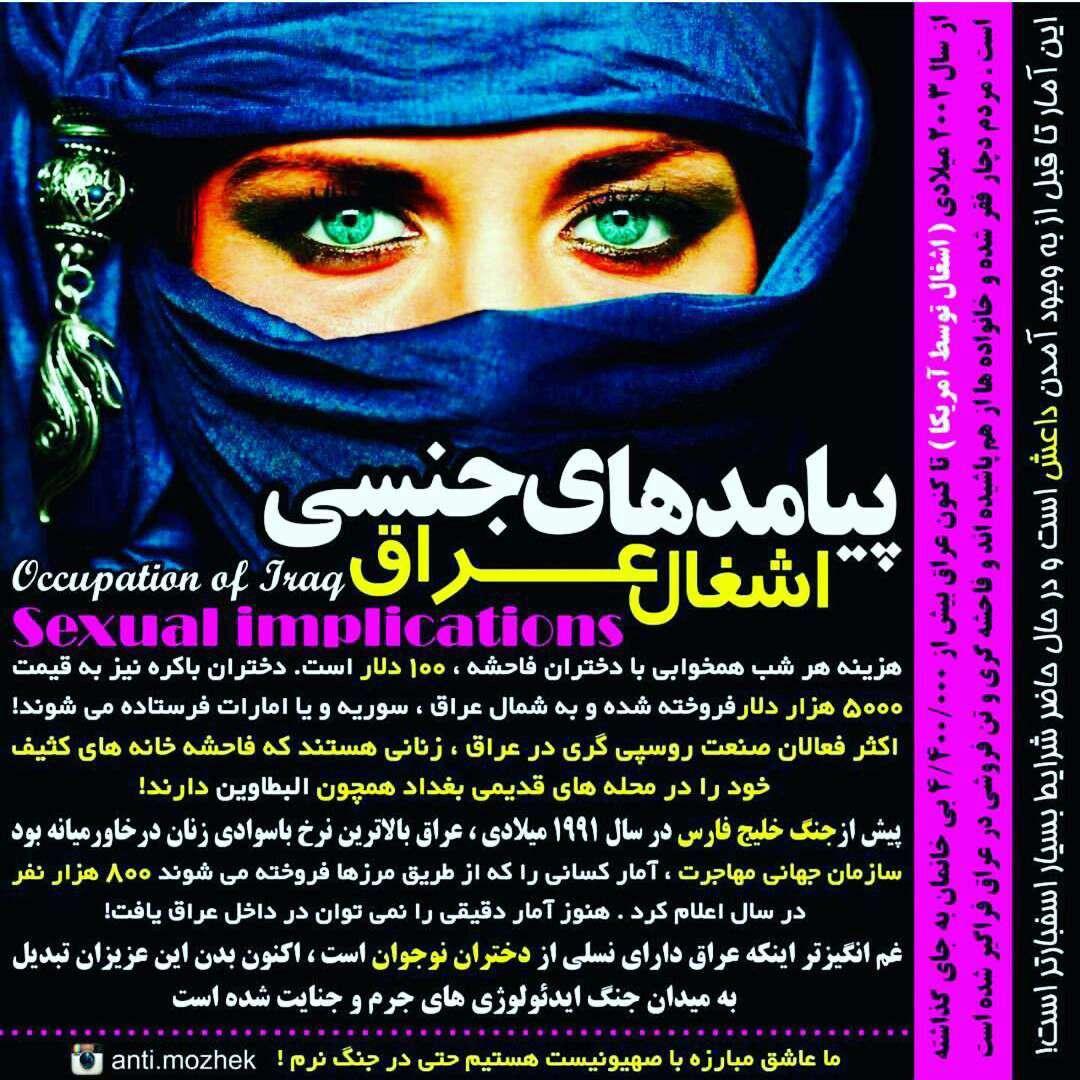 پیامدهای جنسی اشغال عراق