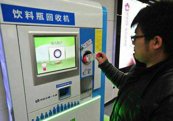 در ایستگاه های مترو شهر پکن در چین، افراد برای خرید بلیط می توانند بجای پول، بطری خالی نوشابه را در دستگاه بیندازند