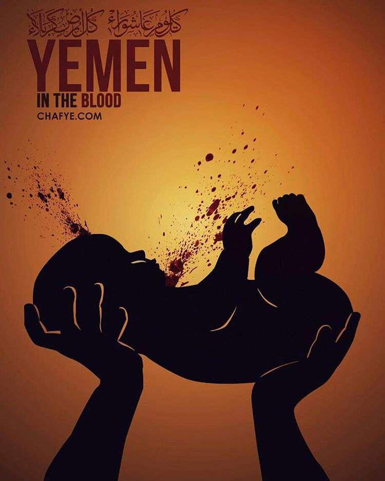کربلای یمن