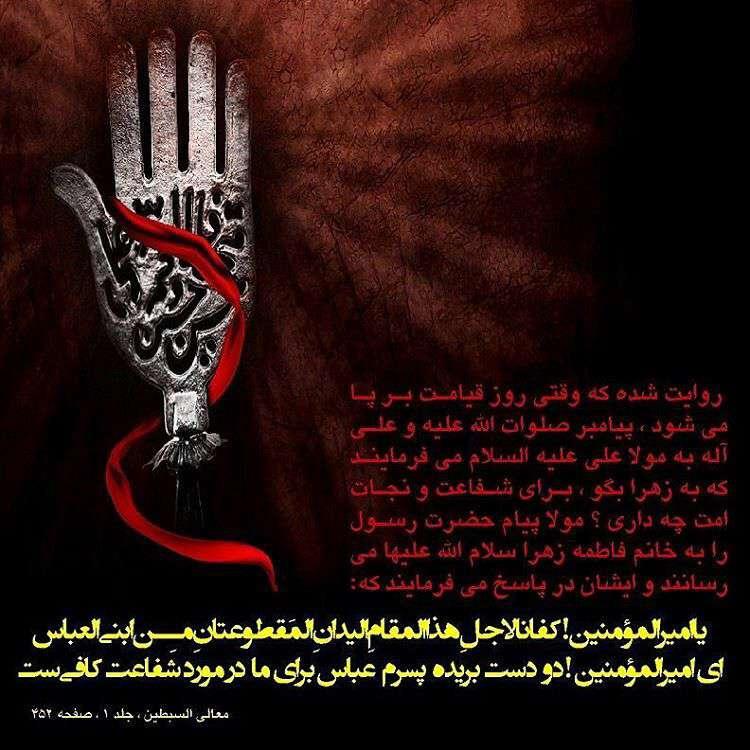 دو دست بریده پسرم عباس
