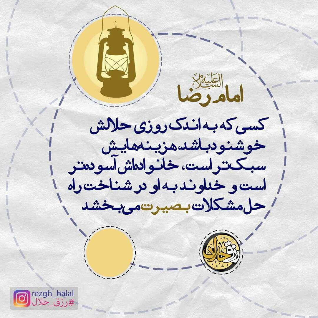 خشنودی به اندک روزی حلال