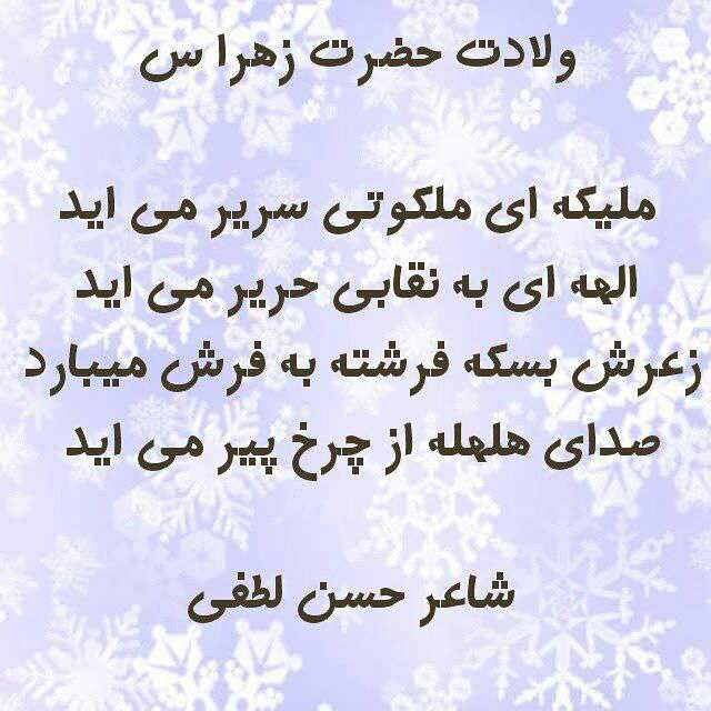 ولادت حضرت زهرا سلام الله