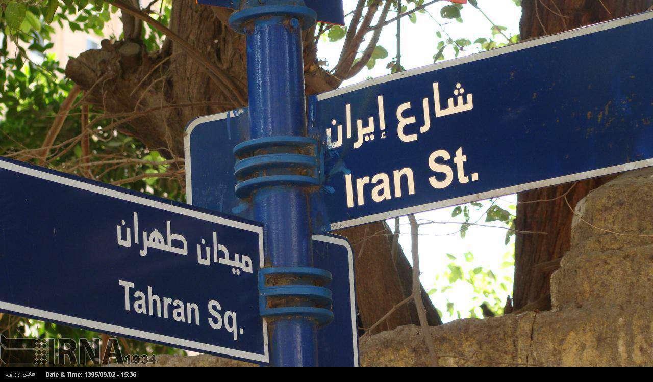 خیابان «ایران» و میدان «تهران» در قاهره