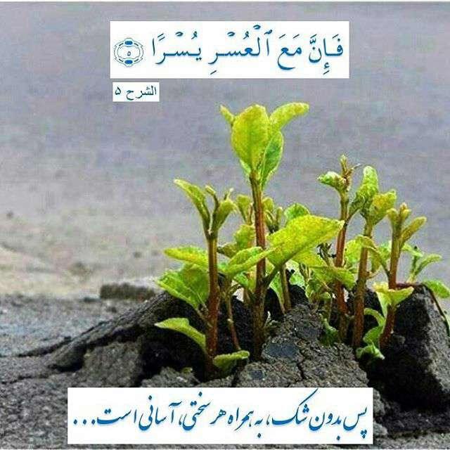 سوره الشرح ایه 5