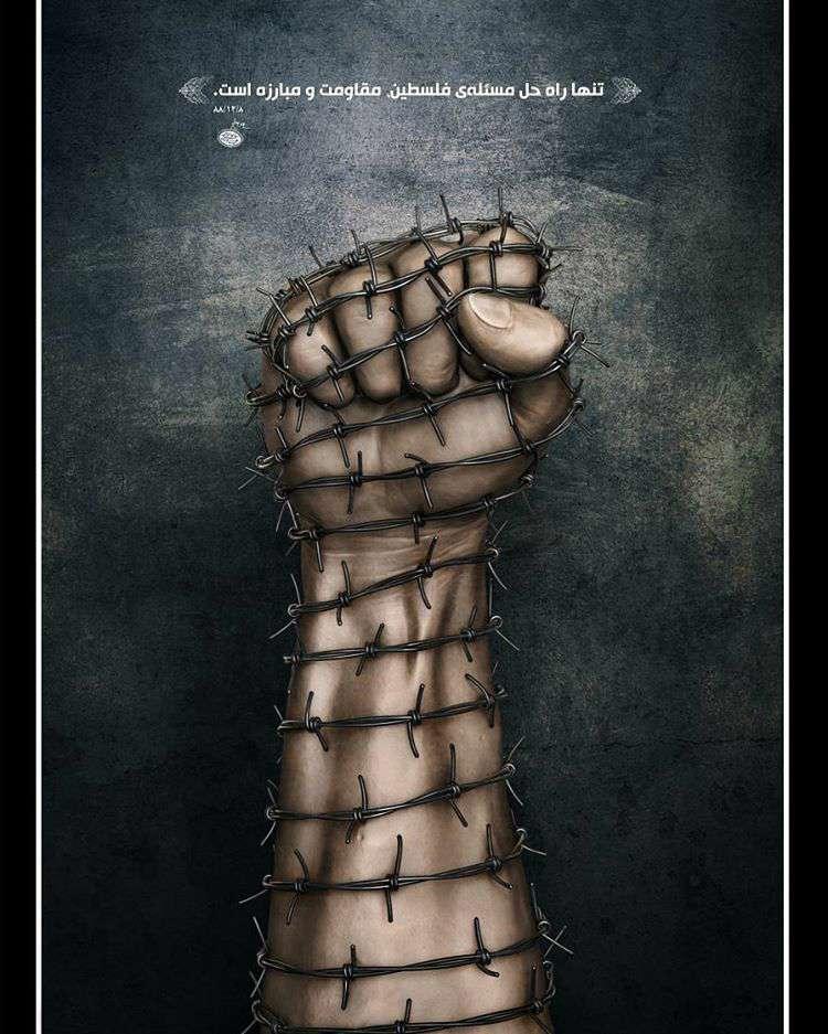 مقاومت و مبارزه