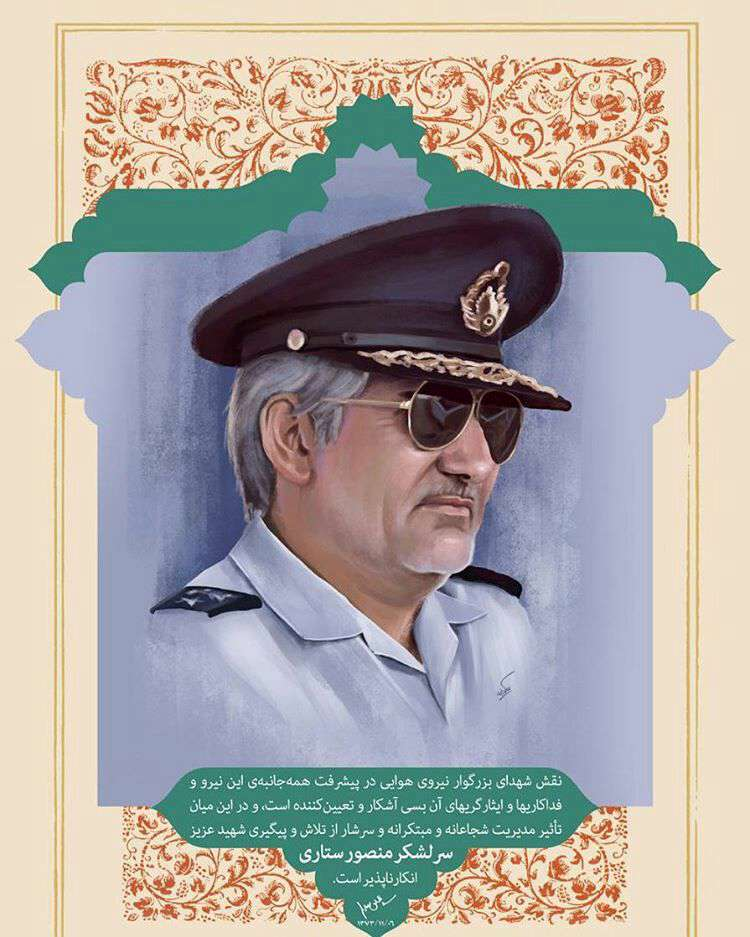 سرلشکر منصور ستاری