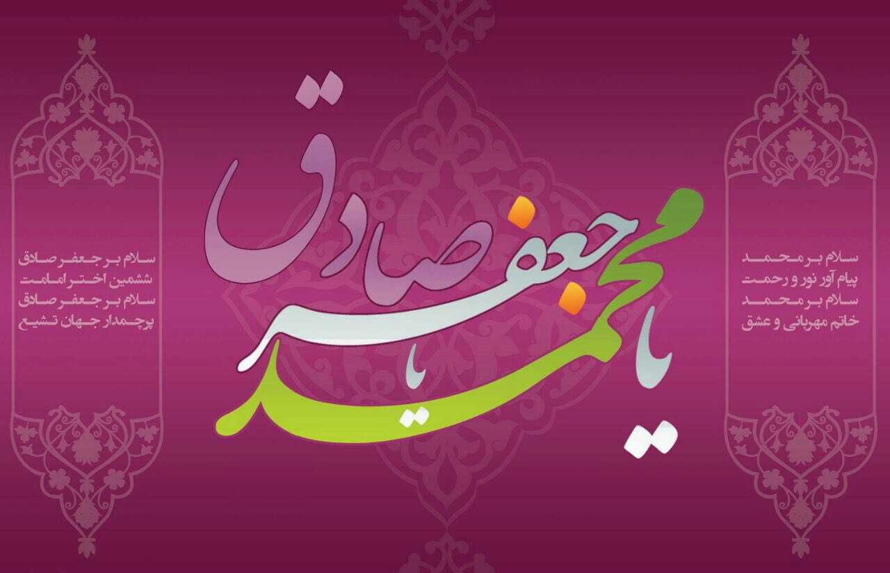 ميلاد نبى اكرم حضرت محمد مصطفى (ص) و امام جعفر صادق(ع) فرخنده باد