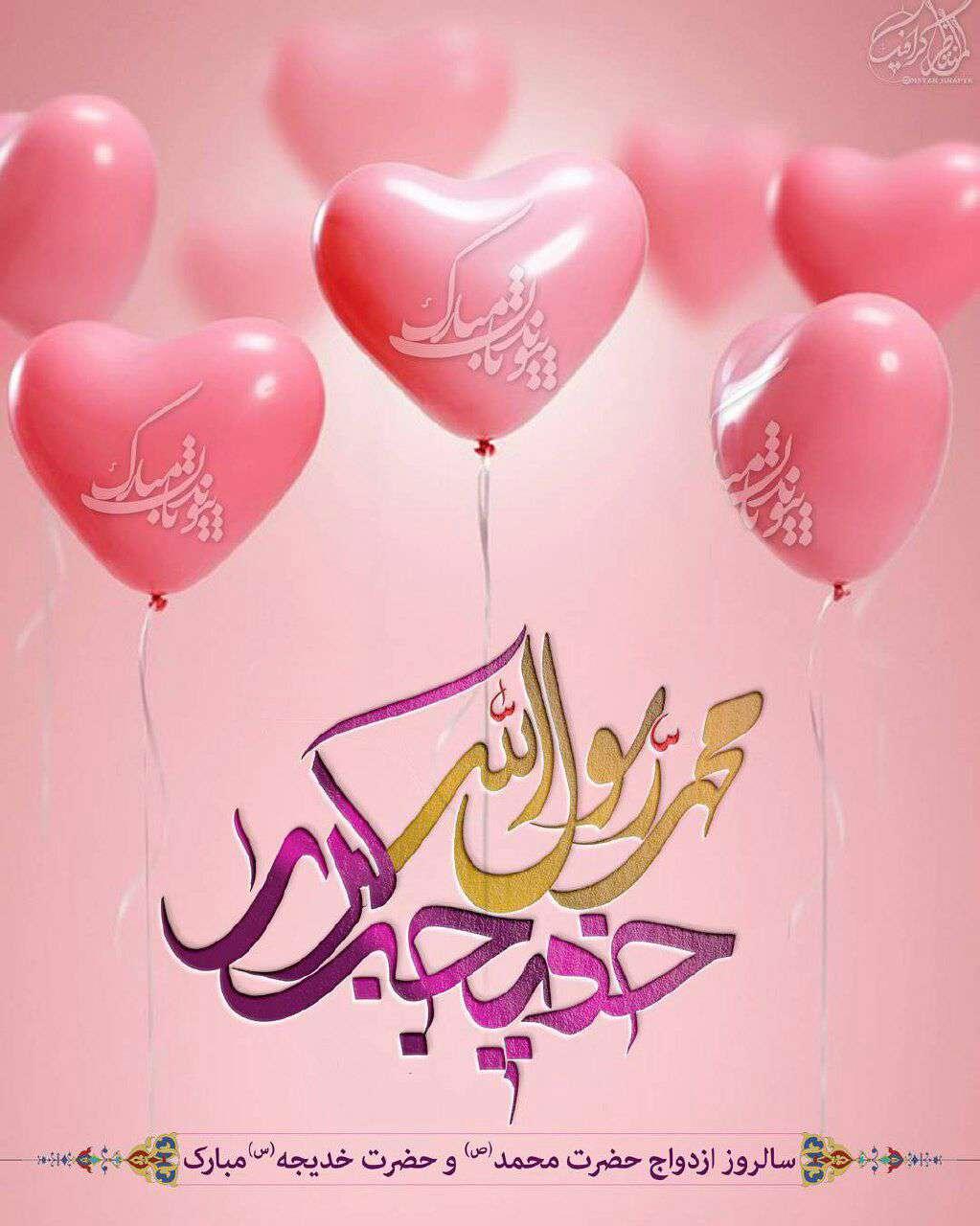 ازدواج حضرت محمد و حضرت خدیجه، پیوندتان مبارک