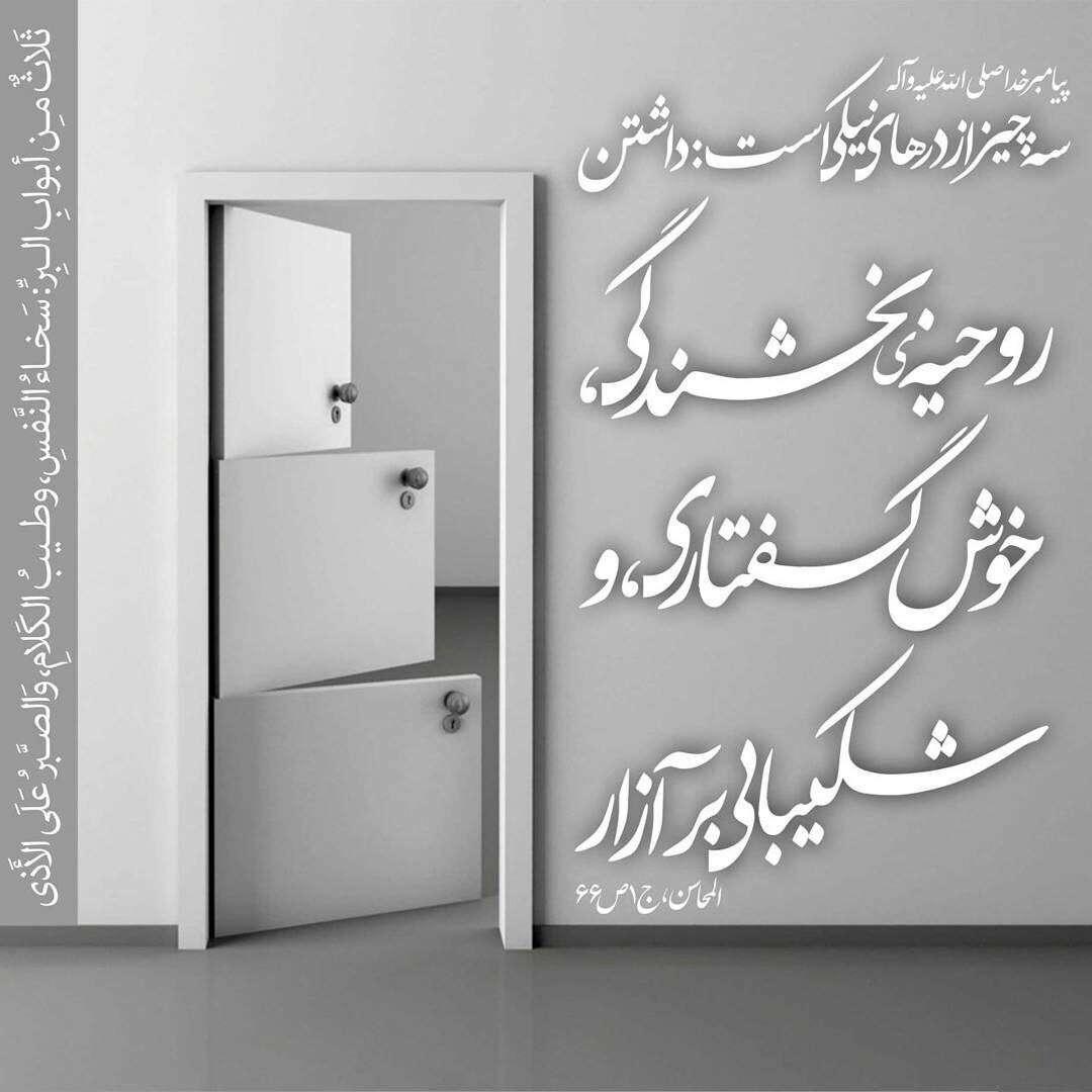 سخنی از پیامبر اکرم (ص)