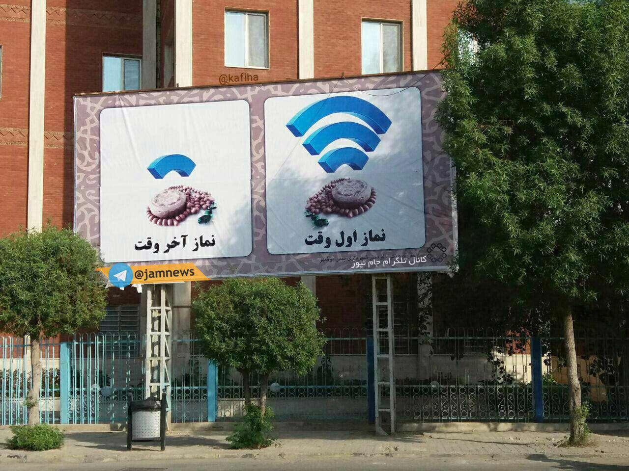 تبلیغ نماز اول وقت در بوشهر به سبک وای فای