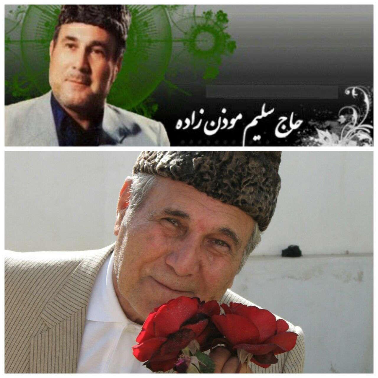 استاد سلیم موذنزاده پیرغلام و ذاکر برجسته کشور صبح امروز درگذشت