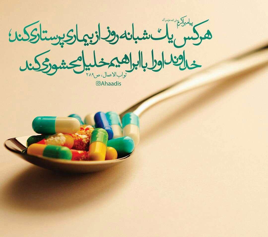 پرستاری از بیمار