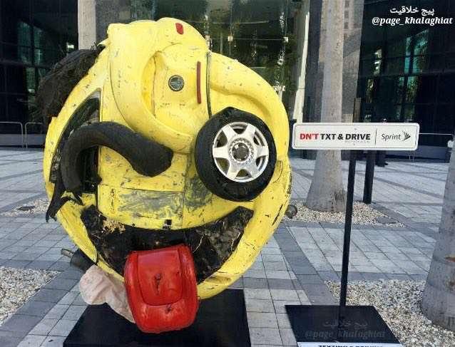 تبلیغ محیطی خلاقانه و هشدار دهنده «هنگام رانندگی چت نکنید»
