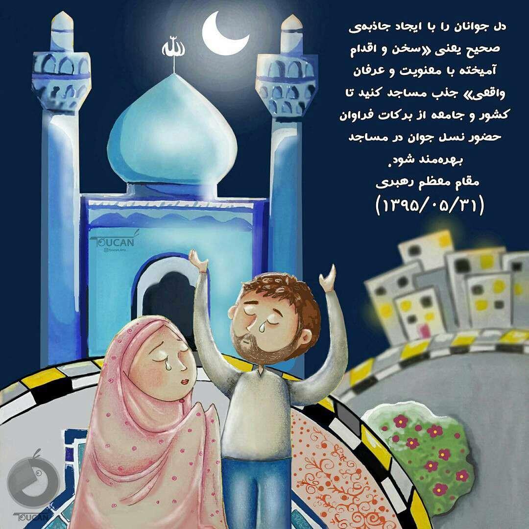 حضور نسل جوان در مساجد