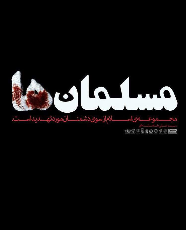 مسلمان ها
