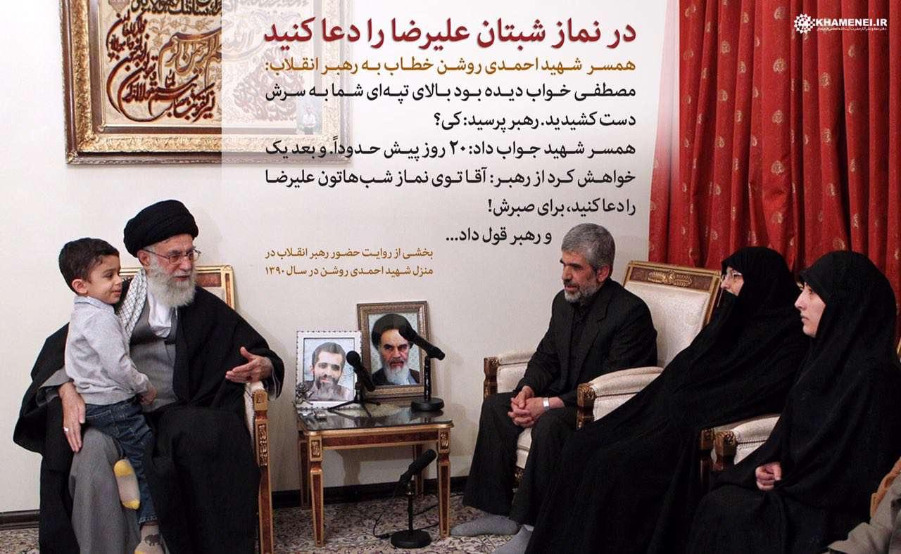 خوابی که همسر شهید احمدیروشن در حضور رهبرانقلاب تعریف کردند و قولی که رهبرانقلاب دادند...